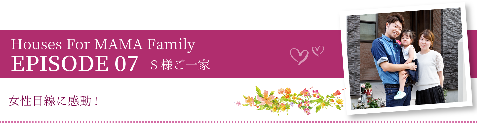 Houses For MAMA Family EPISODE 05 N様ご一家