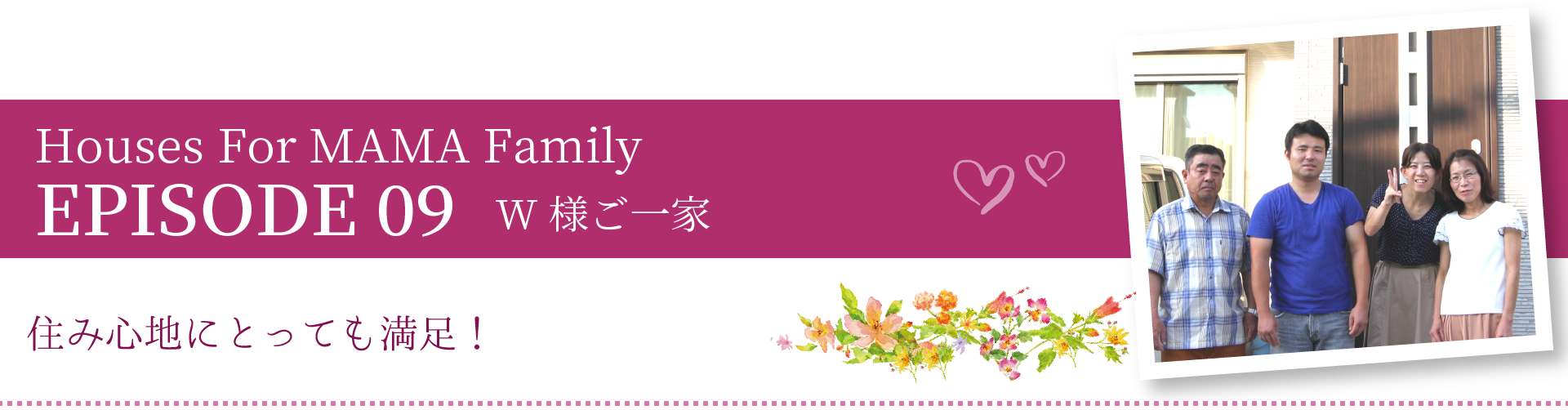 Houses For MAMA Family EPISODE 07 W様ご一家