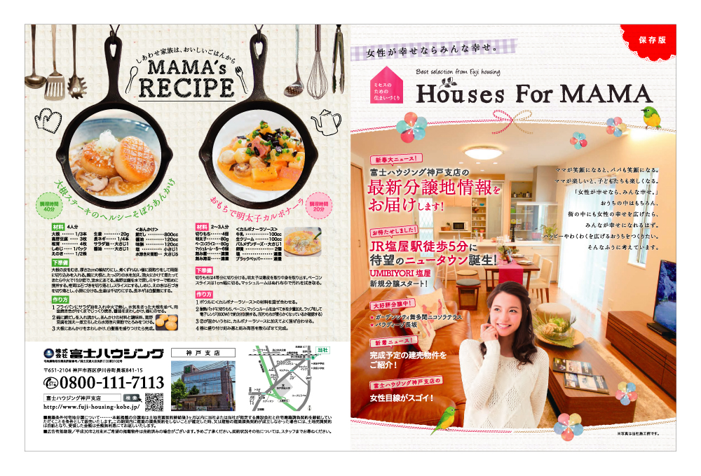 Houses For MAMA -女性が幸せならみんな幸せ。